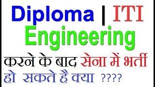 सेना में भर्ती  हो  सकते है क्या Diploma ITI and Engineering Students