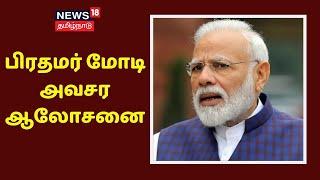 Breaking News | எல்லையில் சீனப் படைகள் - பிரதமர் அவசர ஆலோசனை | India China Border | PM Modi