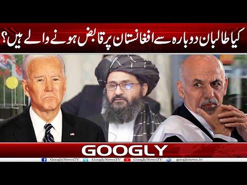 Kya Taliban Dobara Sai Afghanistan Per Qabiz Honay Walay Hain? | Googly News TV