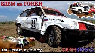 Едем на гонки автокросс Аксу 1 этап 2016