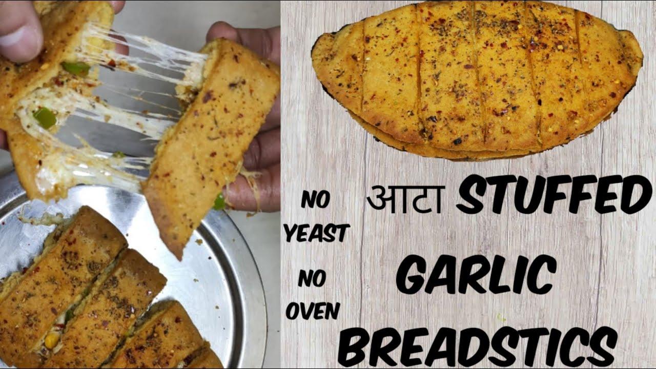 Domino's Style ATTA Garlic Bread Sticks   Atta Stuffed ...
