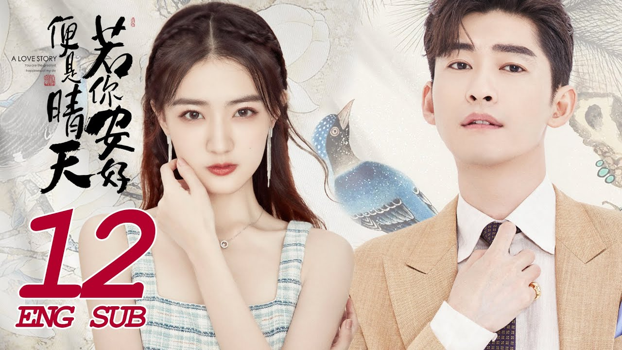 Download 《若你安好便是晴天 Sunshine of My Life》EP12 ENG SUB | 都市甜爱 | 张翰、徐璐 | KUKAN Drama