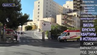 Испания Госпиталь Hospital Alicante Аликанте SPAINTUR(Так выглядит ГОСПИТАЛЬ в г. Аликанте. Агентство Недвижимости: SpainTur Servicios Inmobiliarios, s.l. Любая недвижимость..., 2013-07-16T20:38:16.000Z)