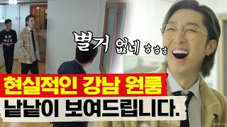 슬리피, 드디어 강.남.집 구하다! (feat. 화장실…
