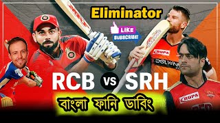 RCB vs SRH IPL 2020 Eliminator Funny Dubbing, David Warner, Virat Kohli, Rashid Khan, Sports Talkies
