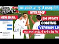 Real cricket 18 new update version 1.9 coming soon | Test Match aayega Kya 1.9 me