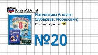 Задание № 20 - Математика 6 класс (Зубарева, Мордкович)