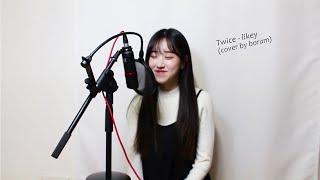 트와이스(Twice) - (likey) COVER by 보람