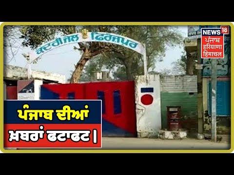 ਪੰਜਾਬ ਦੀਆਂ ਖ਼ਬਰਾਂ ਫਟਾਫਟ | Top Punjab News | News 18 Live