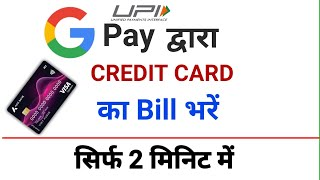 how topay credit card bill using google pay|| how to pay credit bill from google pay upi ||