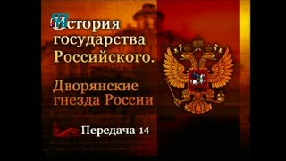 Дворянские гнёзда России. Передача 14. Конец феодальной войны XV века
