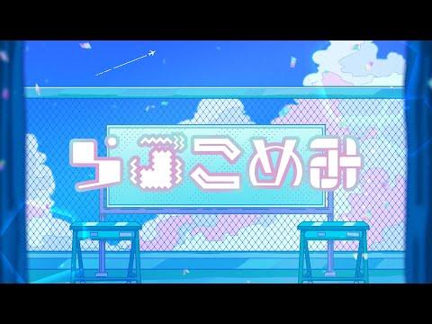eijun - 「らぶこめみ (feat. さかな)」【MV】