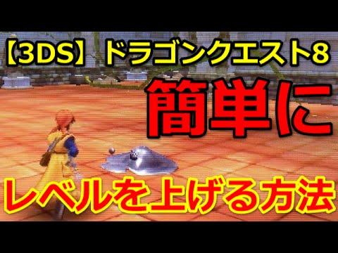【3DS】ドラクエ8 裏技 簡単レベル上げ ドルマゲス戦前