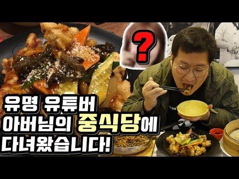유명 유튜버 아버님의 중식당[[부산3대탕수육 용이네탕슉]]에 다녀왔습니다!! 먹방!! - Mukbang eating show 나름이네 가게