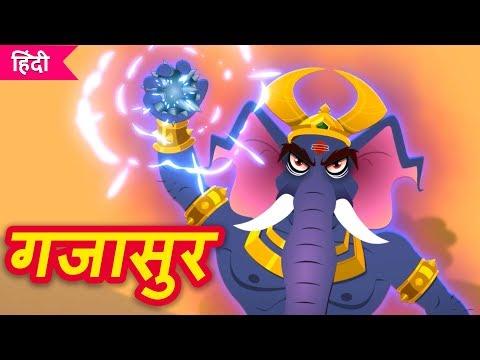 GAJASUR   Kahaniya   Hindi Stories For Kids   Mythological Story   Fairy Tales In Hindi