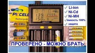 Зарядное устройство и аккумуляторы, какие выбрать? Miboxer c4, PKCELL, lenelong - обзор и тест.