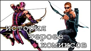 История героев комиксов [2]: Соколиный Глаз / Hawkeye