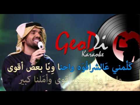 Husein El Jasmi   Bochret Kheir   Cover by GeoDi Karaoke