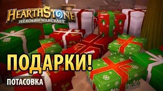 Hearthstone — Потасовка с подарками