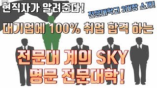 대기업 100%합격!!…
