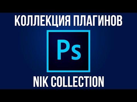Nik Collection. Обзор коллекции плагинов для Adobe Photoshop