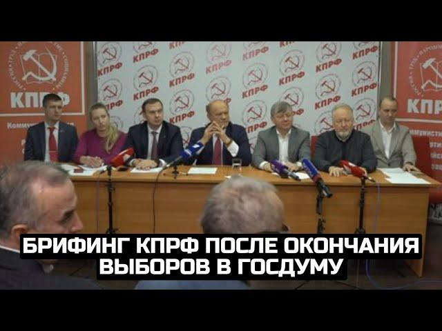 Брифинг КПРФ после окончания выборов в Госдуму / LIVE 19.09.21