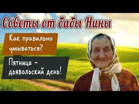 Советы от бабы Нины - Как правильно умываться? Пятница   дьявольский день!