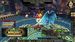 Смотреть World of Warcraft - Mist of Pandaria - Поиск рейда - Подземелья Могу'Шан онлайн