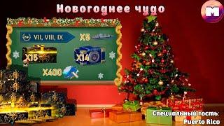 Новогоднее чудо или 'ликвидация тонны подарков от Мухи'