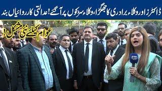Punjab Institute of Cardiology ma Doctors aur Wukla ma Jhagra | Adaltain Band hne se Awaam Pareshan