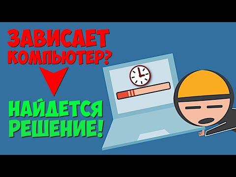 ЗАВИСАЕТ КОМПЬЮТЕР НА ПАРУ СЕКУНД / ВИСНЕТ ИЗОБРАЖЕНИЕ / РЕШЕНИЕ
