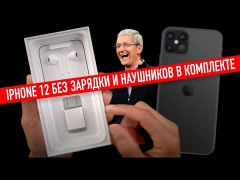 В комплекте с iPhone 12 не будет адаптера питания и наушников и вот почему это хорошо