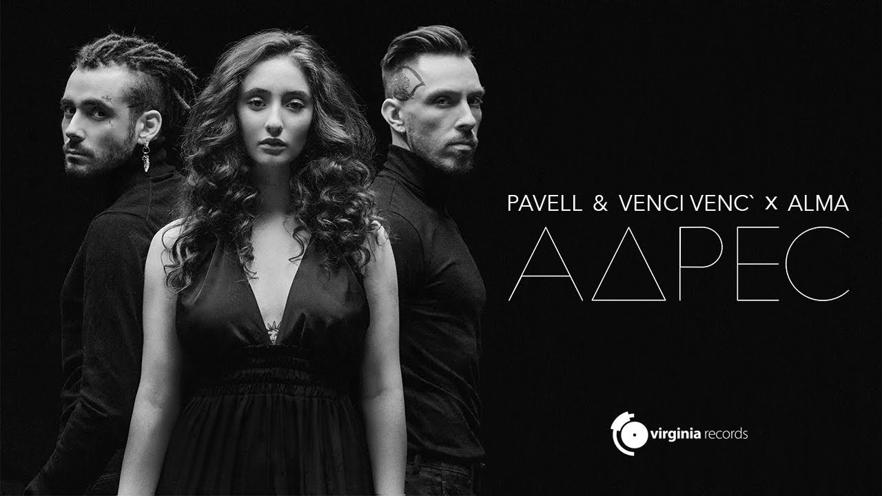 Download Pavell & Venci Venc' x ALMA - Adres (Official Video)
