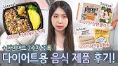 [샒의삶] 다이어트용 음식 제품들 후기! (도시락, 샐러드, 닭가슴살)   다이어트 2주차 기록