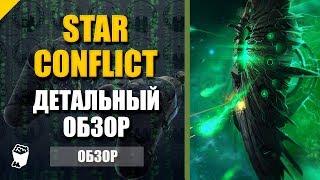 Star Conflict ► ОБЗОР ИГРЫ