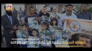أطفال خضر عدنان: نريد أبانا حرا