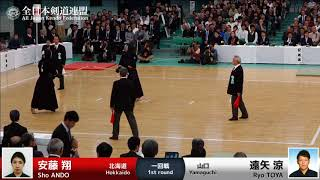 Sho ANDO -eM Ryo TOYA - 65th All Japan KENDO Championship - First round 3