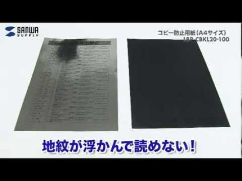 サンワサプライ 機密文書を不正コピーから守るコピー防止用紙 LBPCBKL20/100
