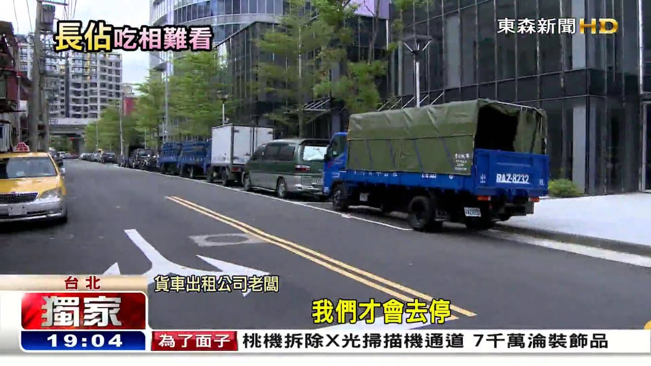 [東森新聞HD]內湖免費停車格 遭出租貨車整排佔用 - YouTube