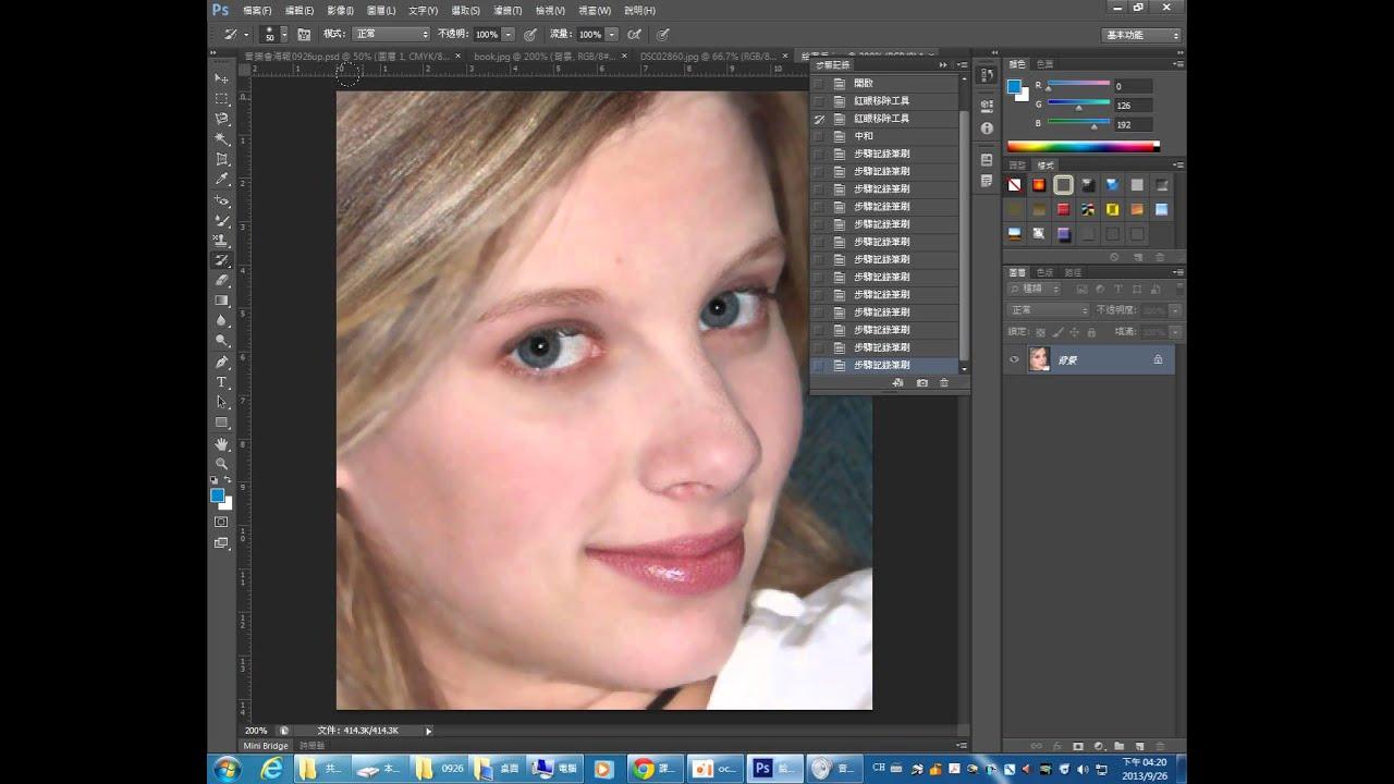 Photoshop影像處理課程教學 - 18 - 圖樣印章與步驟紀錄筆刷工具 - YouTube