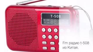 Fm радио t-508 из Китая.