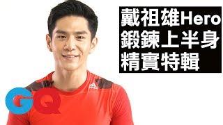 戴祖雄Hero健身特輯 練出子彈肌、鯊魚線、精實曲線︱GQ active 腰添健 検索動画 30