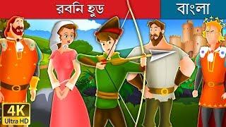 রবিন হুড   Robin Hood in Bengali   Bangla Cartoon   Bengali Fairy Tales