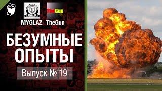 Безумные Опыты №19 - от TheGun и MYGLAZ [World of Tanks]