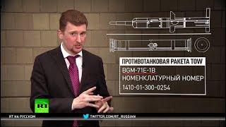 Вооружённый контроль: как миномёты НАТО попали к антиправительственным силам в Сирии