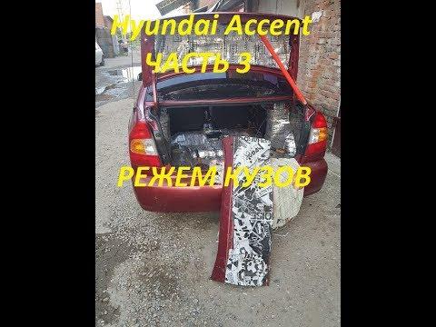 Hyundai Accent от KingofBass часть3