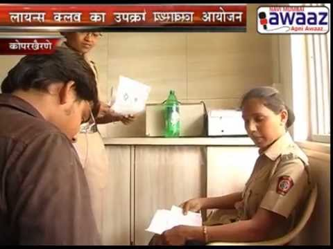 Navi Mumbai Awaaz - Health Camp for Police by LIONS Club