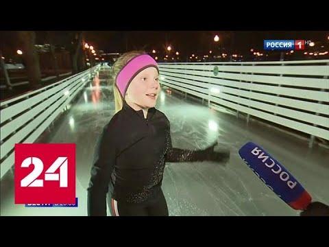 На ВДНХ открылся самый большой каток в Европе, а в Парке Горького - космический - Россия 24