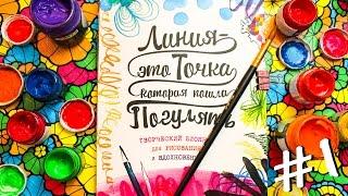 Оформление творческого блокнота Идеи для личного дневника Учимся рисовать Кристина Санько(Это первый выпуск оформления творческого блокнота
