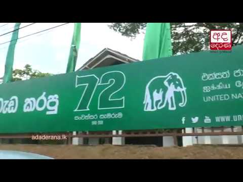 UNP cannot be destroyed through the media - Ranil